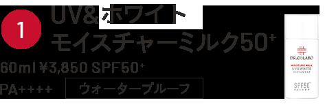①UV&WHITE モイスチャーミルク50+ 60mL ¥3,850 SPF50+ PA++++ ウォータープルーフ