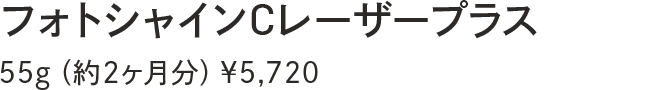 フォトシャインCレーザープラス 55g(約2ヶ月分)¥5,720