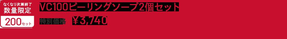 なくなり次第終了 数量限定 200セット VC100ピーリングソープ2個セット 特別価格¥3,740