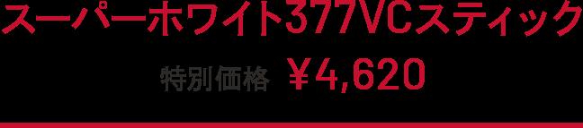 スーパーホワイト377VCスティック 特別価格4,620円