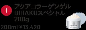 ①アクアコラーゲンゲル BIHAKUスペシャル 200g 200ml¥13,420