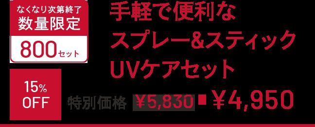 手軽で便利なスプレー&スティックUVケアセット 特別価格15%OFF 4,950円 なくなり次第終了 数量限定800セット