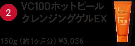 ②VC100ホットピールクレンジングゲルEX 150g(約1ヶ月分)¥3,036