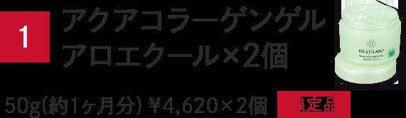アクアコラーゲンゲルアロエクール×2個 50g(約1ヶ月分) ¥4,620×2個 限定品
