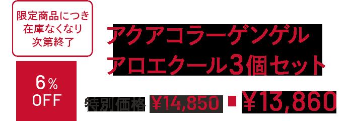 限定商品につき在庫なくなり次第終了 6%OFF アクアコラーゲンゲル アロエクール3個セット 特別価格 ¥14,850→¥13,860