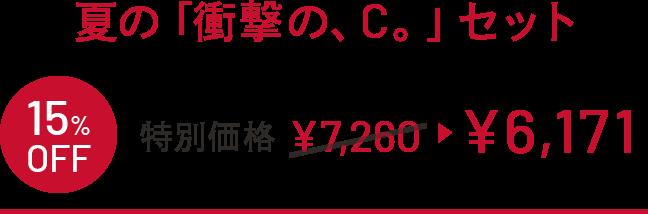 夏の「衝撃の、C。」セット 15%OFF 特別価格 ¥7,260→¥6,171