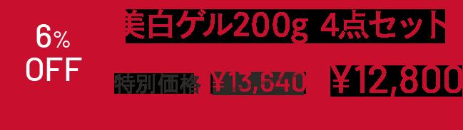 美白ゲル200g 4点セット 特別価格6%OFF 12,800円