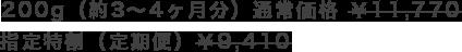 200g(約3~4ヶ月分)通常価格 ¥11,770 指定特割(定期便)¥9,410
