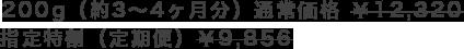 200g(約3~4ヶ月分)通常価格 ¥12,320 指定特割(定期便)¥9,856