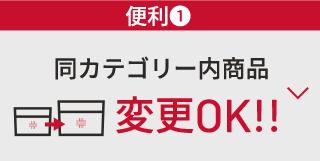 ★便利 NEW 同カテゴリー内商品 変更OK!!