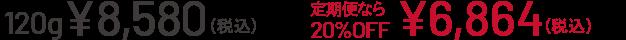 120g¥8,580(税込)指定特割(定期便)なら20%OFF¥6,864(税込)