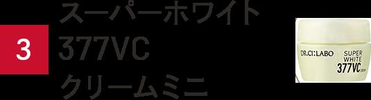 3.スーパーホワイト377VCクリームミニ