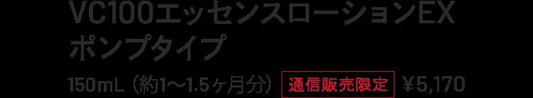 VC100エッセンスローションEX ポンプタイプ 150mL(約1~1.5ヶ月分)通信販売限定¥5,170