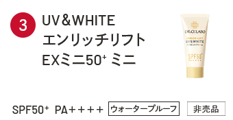 UV&WHITEエンリッチリフトEXミニ50+ ミニ SPF50+PA++++ ウォータープルーフ 非売品