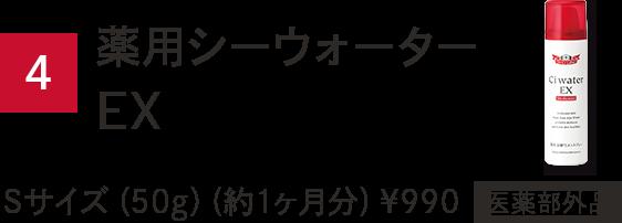 薬用シーウォーターEX Sサイズ(50g)(約1ヶ月分) ¥990 医薬部外品