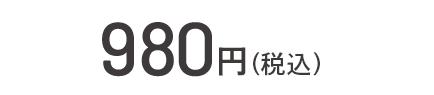 ¥980円(税込)