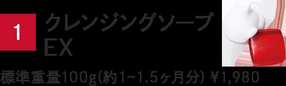 1.クレンジングソープ 標準重量100g(約1~1.5ヶ月分) ¥1,980