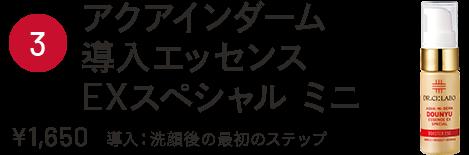 ③アクアインダーム 導入エッセンス EXスペシャル ミニ ¥1,650 導入:洗顔後の最初のステップ