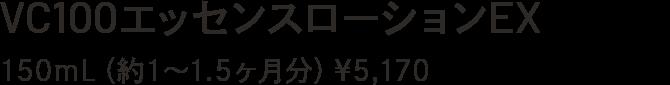 VC100エッセンスローションEX 150mL(約1~1.5ヶ月分)¥5,170