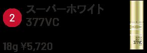 ②スーパーホワイト377VC 18g¥5,720