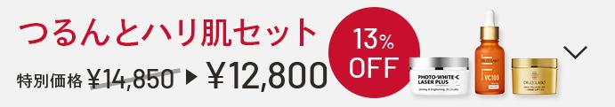 つるんとハリ肌セット 特別価格 13%OFF 12,800円