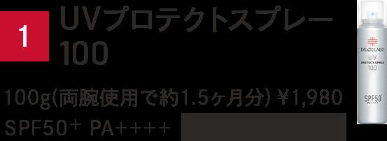 1.UVプロテクトスプレー100 100g(両腕使用で約1.5ヶ月分) ¥1,980 SPF50+ PA++++ ウォータープルーフ