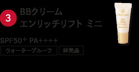 BBクリームエンリッチリフト ミニ SPF50+ PA++++ ウォータープルーフ 非売品