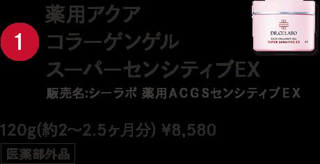 薬用アクアコラーゲンゲルスーパーセンシティブEX 販売名:シーラボ 薬用ACGSセンシティブEX 120g(約2〜2.5ヶ月分) ¥8,580 医薬部外品