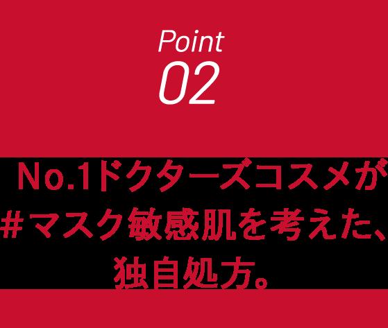 Point02 No.1ドクターズコスメが #マスク敏感肌を考えた、独自処方。