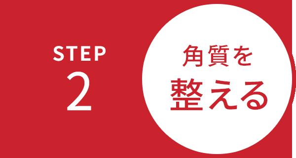 STEP2 角質を整える