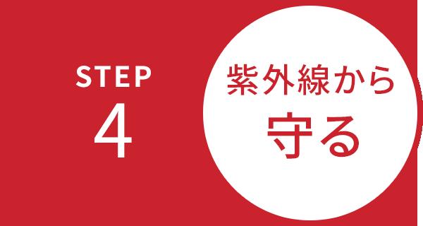STEP4 紫外線から守る
