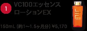 ①VC100エッセンスローションEX 150mL(約1~1.5ヶ月分)¥5,170