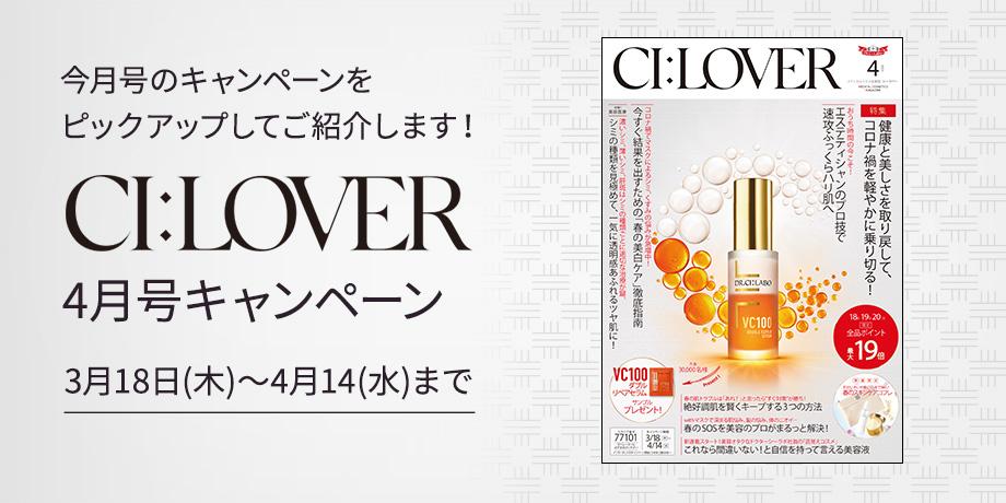 今月号のキャンペーンをピックアップしてご紹介します!CI:LOVER 4月号キャンペーン 3月18日(木)~4月14日(水)まで