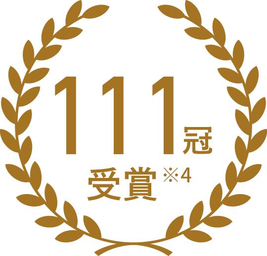 111冠受賞