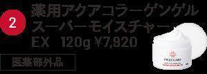 ②薬用アクアコラーゲンゲル スーパー モイスチャーEX 120g¥7,920医薬部外品