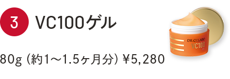 ③VC100ゲル 80g(約1~1.5ヶ月分)¥5,280