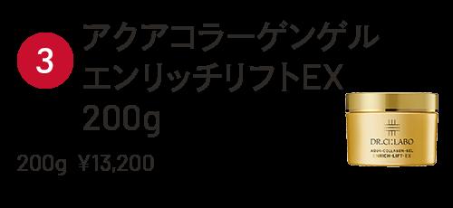 アクアコラーゲンゲル エンリッチリフトEX 200g ¥13,200
