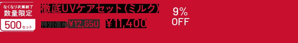 なくなり次第終了 数量限定 500セット 徹底UVケア セット(ミルク) 特別価格¥12,650▶¥11,400 9%OFF