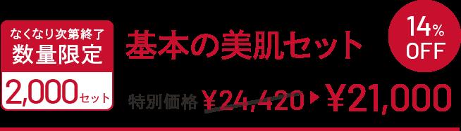 基本の美肌セット 特別価格¥24,420→¥21,000 なくなり次第終了 数量限定 2000セット 14%OFF
