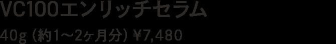 VC100エンリッチセラム 40g(約1~2ヶ月分)¥7,480