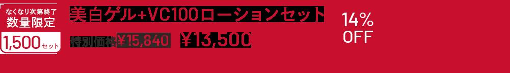 なくなり次第終了 数量限定 1,500セット 美白ゲル+ VC100 ローションセット 特別価格¥15,840▶13,500 14%OFF