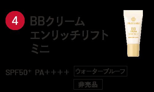 BBクリーム エンリッチリフトミニ SPF50+PA++++ ウォータープルーフ 非売品