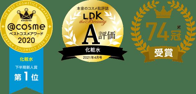 @cosmeベストコスメアワード2020 化粧水 上半期新人賞 第1位/本音のコスメ批評誌LDK A評価 化粧水 2021年4月号/74冠受賞
