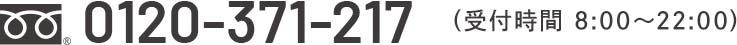 0120-371-217 (8:00~22:00)