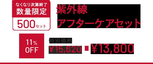 紫外線アフターケアセット 数量限定500セットなくなり次第終了 特別価格11%OFF 13,800円