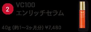 ②VC100エンリッチセラム 40g(約1~2ヶ月分)¥7,480