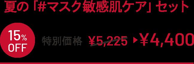 夏の「マスク敏感肌ケア」セット 15%OFF 特別価格 ¥5,225 →¥4,400