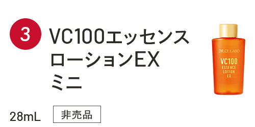 VC100エッセンスローションEXミニ 28ml 非売品