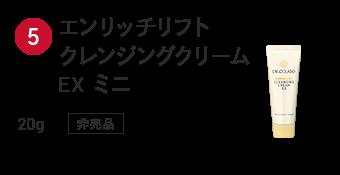 エンリッチリフトクレンジングクリームEX ミニ 20g 非売品