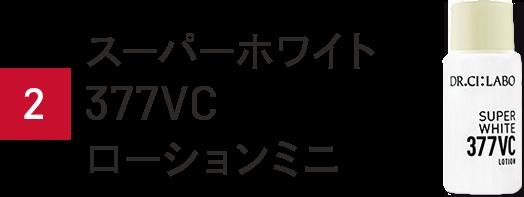 2.スーパーホワイト377VCローションミニ